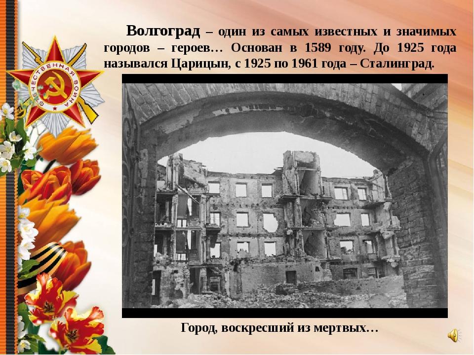 Волгоград – один из самых известных и значимых городов – героев… Основан в 1...