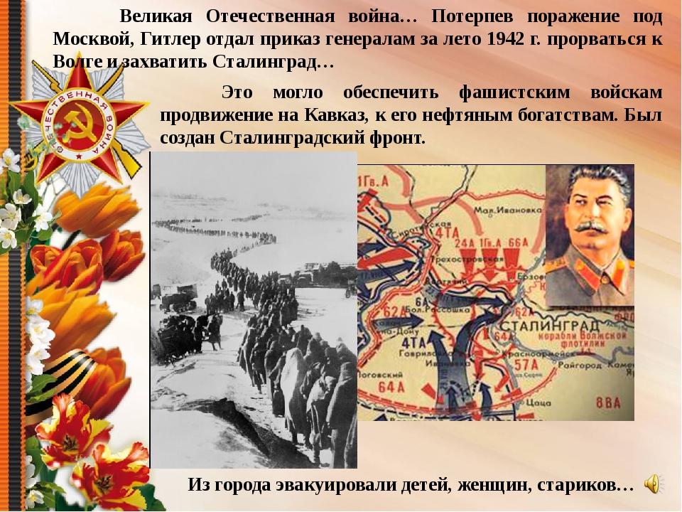 Великая Отечественная война… Потерпев поражение под Москвой, Гитлер отдал пр...