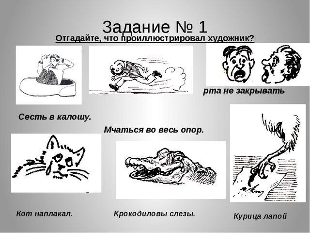 Задание № 1 Отгадайте, что проиллюстрировал художник? рта не закрывать Сесть...