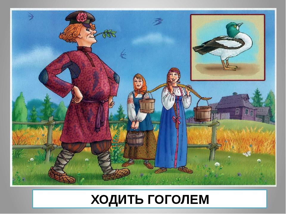 Фамилию Н. В. Гоголя знают все, но не всем известно, что слово «гоголь» означ...
