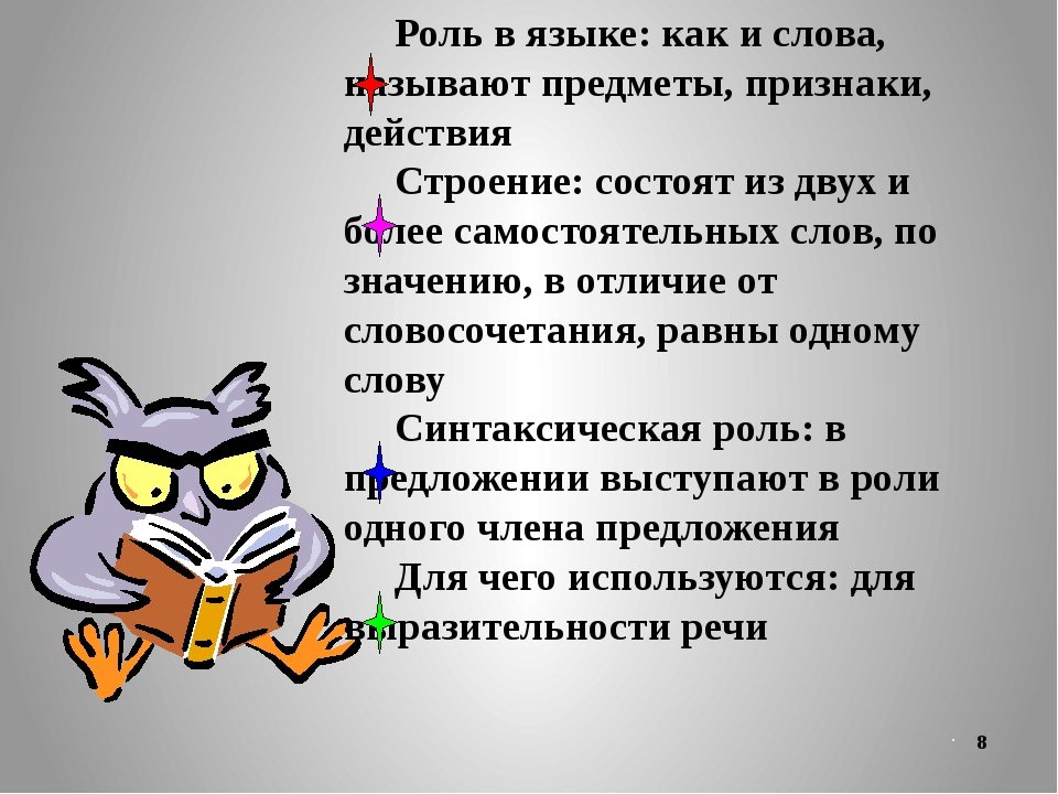 Роль в языке: как и слова, называют предметы, признаки, действия Строение: с...