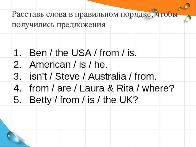 Расставь слова в правильном порядке, чтобы получились предложения Ben / the U...