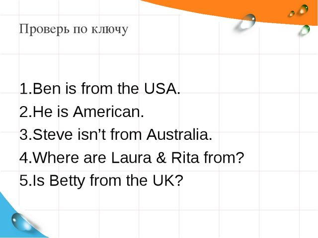 Проверь по ключу Ben is from the USA. He is American. Steve isn't from Austra...