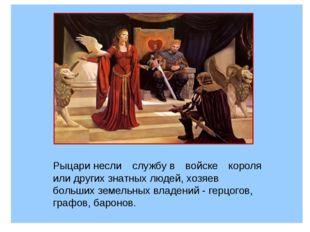 Рыцаринесли службув войске короля илидругихзнатныхлюдей,хозяев больших