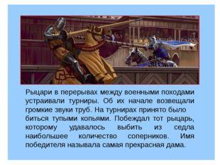 Рыцари в перерывах между военными походами устраивали турниры. Об их начале