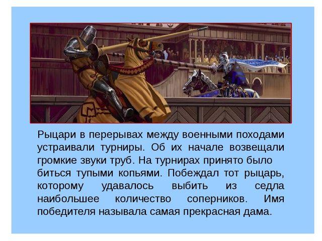 Рыцари в перерывах между военными походами устраивали турниры. Об их начале...