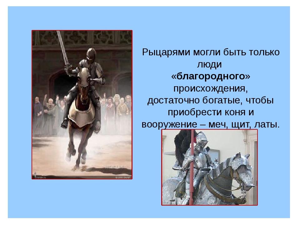 Рыцарямимоглибыть только люди «благородного» происхождения, достаточно бог...