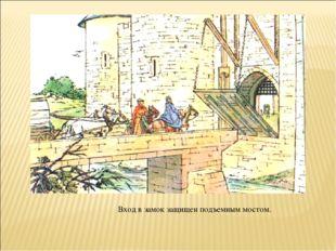 Вход в замок защищен подъемным мостом.