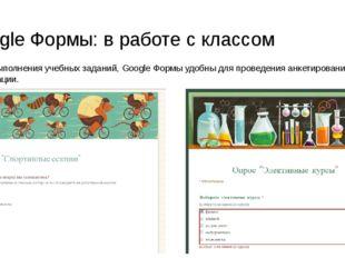 Google Формы: в работе с классом Кроме выполнения учебных заданий, Google Фор