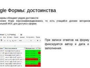 Google Формы: достоинства Google формы обладают рядом достоинств: заполнение