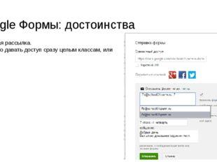 Google Формы: достоинства Групповая рассылка. Возможно давать доступ сразу це