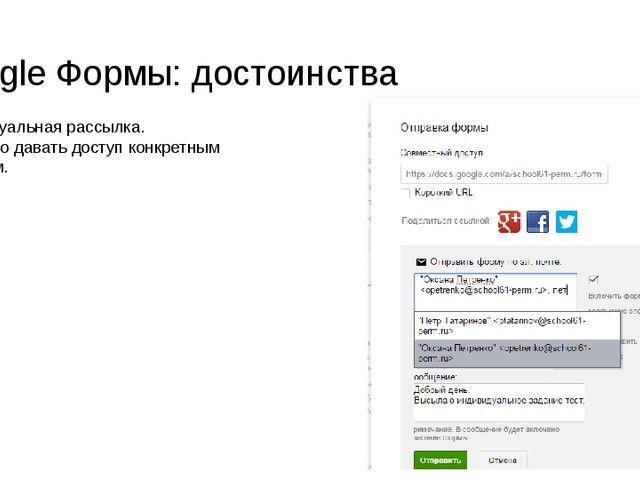 Google Формы: достоинства Индивидуальная рассылка. Возможно давать доступ кон...