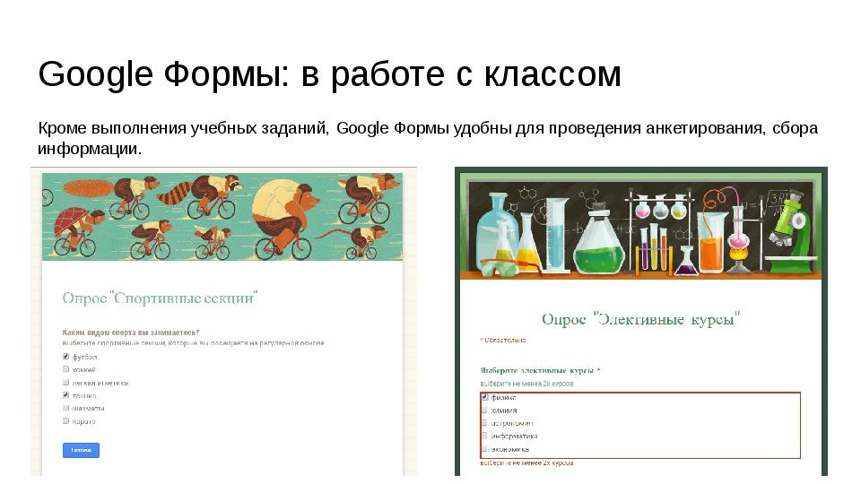 Google Формы: в работе с классом Кроме выполнения учебных заданий, Google Фор...