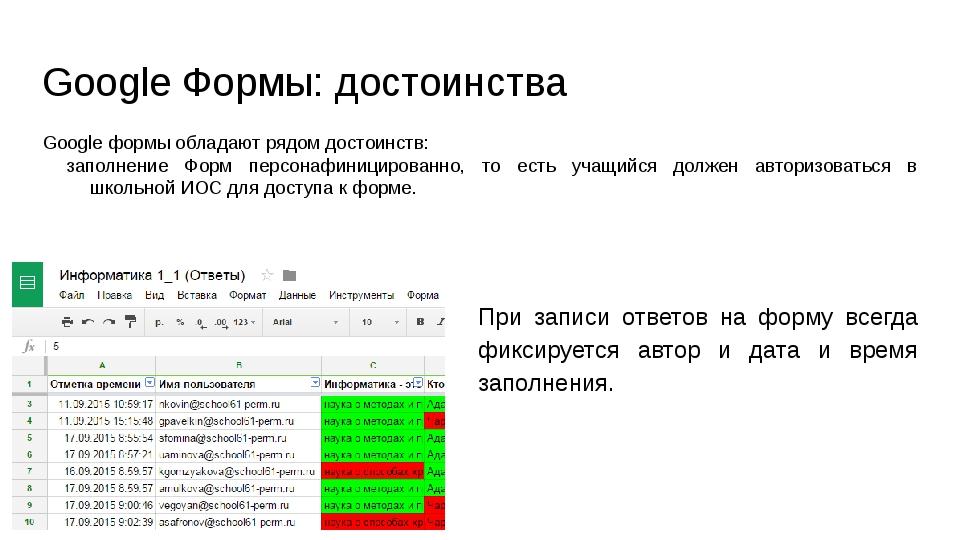 Google Формы: достоинства Google формы обладают рядом достоинств: заполнение...