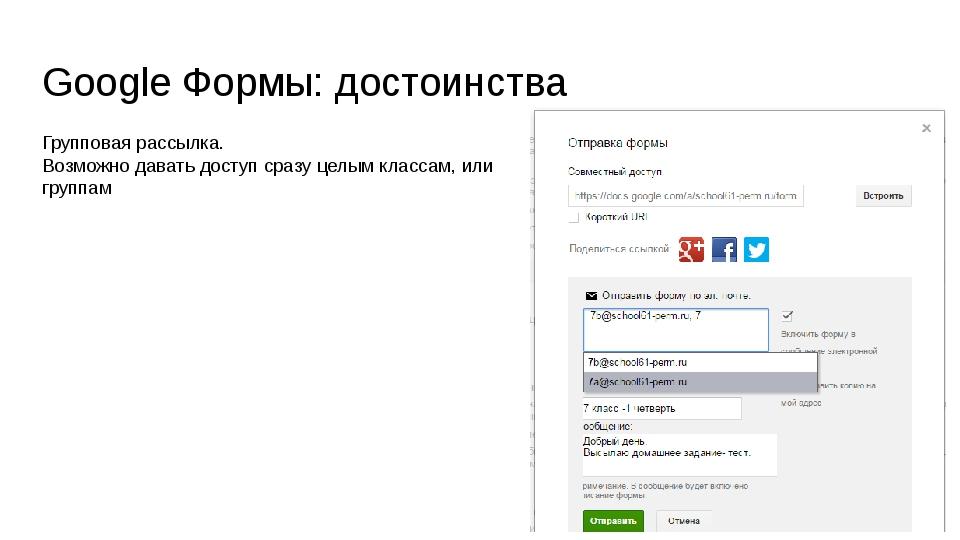 Google Формы: достоинства Групповая рассылка. Возможно давать доступ сразу це...