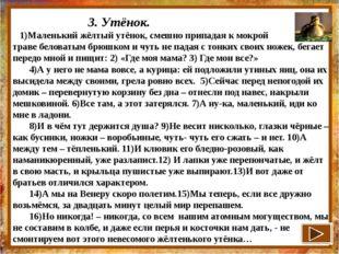 Задания к тексту. 1.Определите и прокомментируйте проблему текста. 2.Сформул