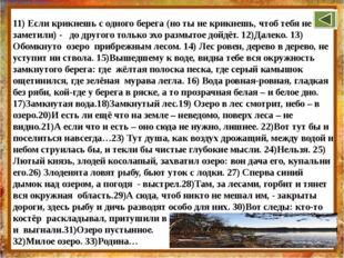 4.Прах поэта. 1)Теперь деревня Льгова, а прежде древний город Ольгов стал на