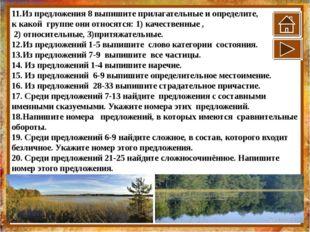 21)-А вот скажите, тут по карте получается могила Полонского, поэта. 22)Где о