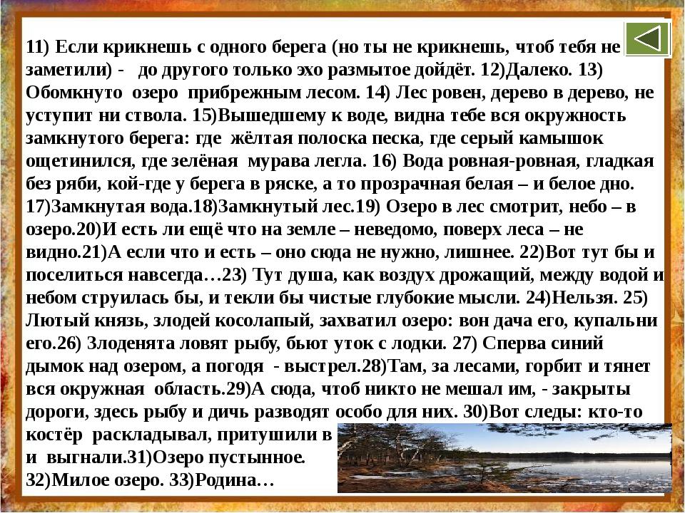 4.Прах поэта. 1)Теперь деревня Льгова, а прежде древний город Ольгов стал на...