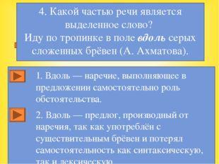1. Вдоль — наречие, выполняющее в предложении самостоятельно роль обстоятель