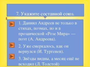 1. Даниил Андреев не только в стихах, поэмах, но и в прозаической «Розе Мира»
