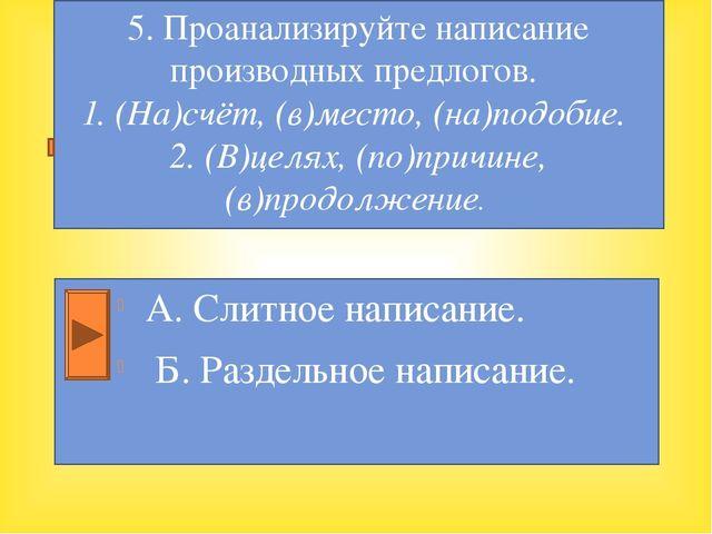А. Слитное написание. Б. Раздельное написание. 5. Проанализируйте написание п...