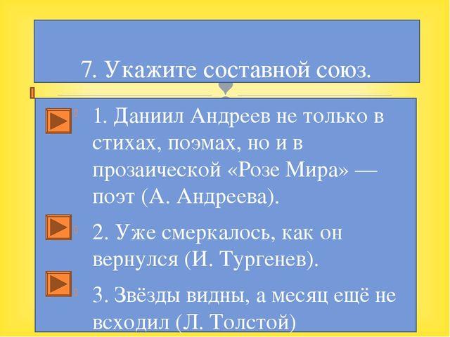 1. Даниил Андреев не только в стихах, поэмах, но и в прозаической «Розе Мира»...
