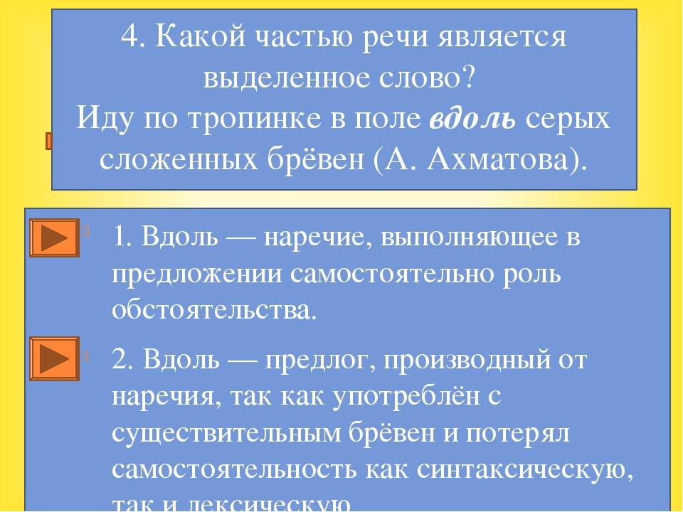 1. Вдоль — наречие, выполняющее в предложении самостоятельно роль обстоятель...