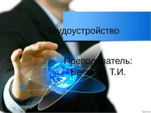 Трудоустройство Преподаватель: Веснина Т.И. Click to edit Master title style