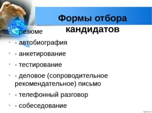 Формы отбора кандидатов - резюме - автобиография - анкетирование - тестирован