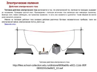 http://files.school-collection.edu.ru/dlrstore/669ba06c-e921-11dc-95ff 080020