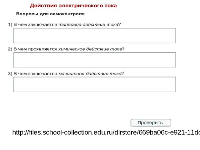 http://files.school-collection.edu.ru/dlrstore/669ba06c-e921-11dc-95ff-08002...