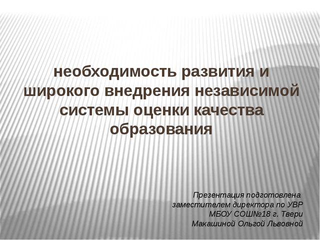 необходимость развития и широкого внедрения независимой системы оценки качес...