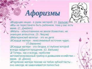 Будущее нации - в руках матерей. (О.Бальзак) Вы не перестанете быть ребенком