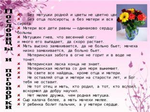 Без матушки родной и цветы не цветно цветут. Без отца полсироты, а без матер