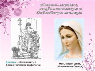 Деметра— богиня-мать в Древнегреческой мифологии Мать Мария (дева, облаченна