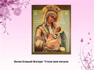 """Икона Божьей Матери """"Утоли моя печали."""