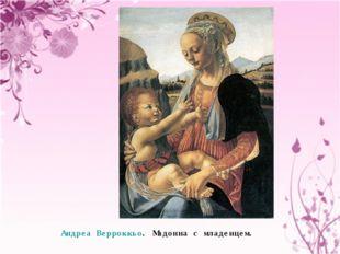 Андреа Верроккьо. Мадонна с младенцем.