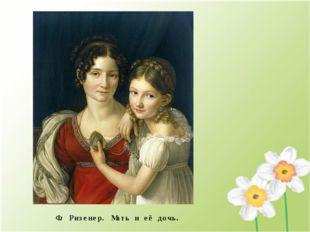 Ф. Ризенер. Мать и её дочь.