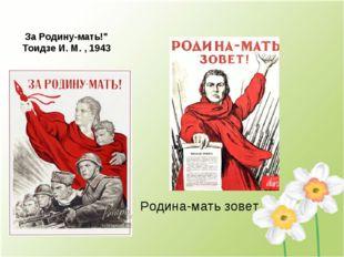 """Родина-мать зовет За Родину-мать!"""" Тоидзе И. М. , 1943"""