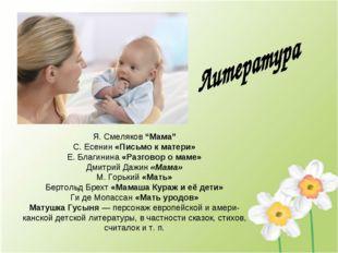 """Я. Смеляков """"Мама"""" С. Есенин «Письмо к матери» Е. Благинина «Разговор о маме»"""