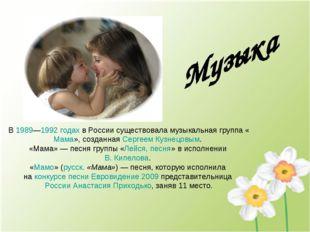 В 1989—1992 годах в России существовала музыкальная группа «Мама», созданная