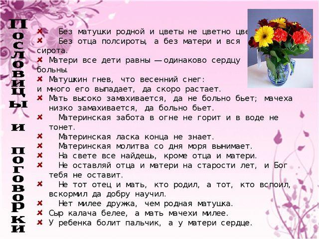 Без матушки родной и цветы не цветно цветут. Без отца полсироты, а без матер...