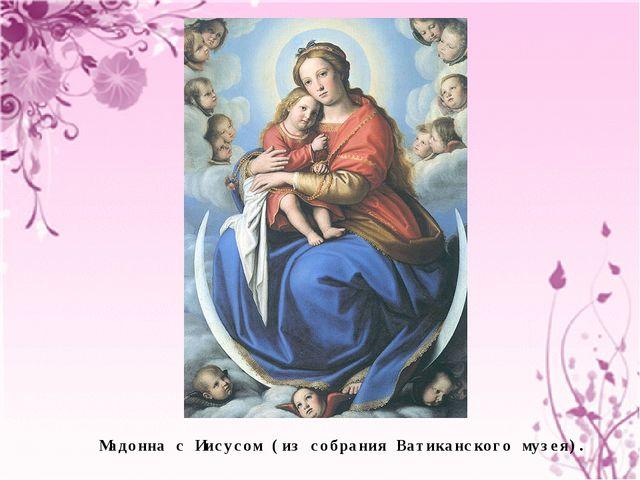 Мадонна с Иисусом (из собрания Ватиканского музея).