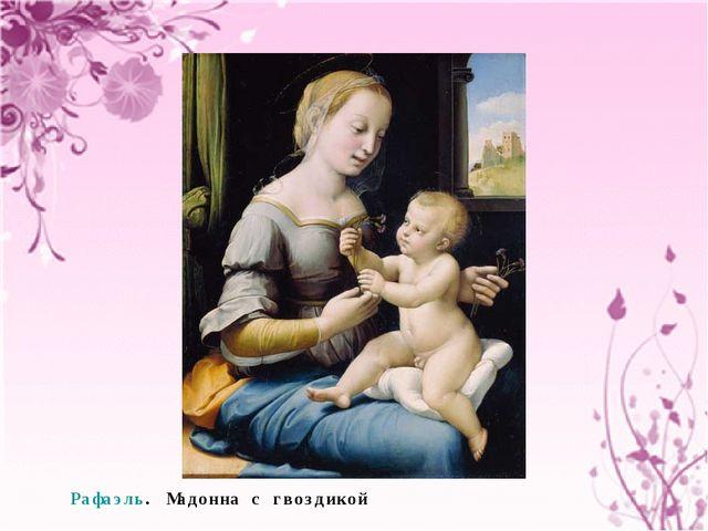 Рафаэль. Мадонна с гвоздикой