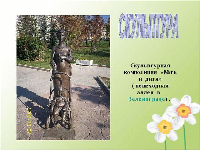 Скульптурная композиция «Мать и дитя» (пешеходная аллея в Зеленограде).