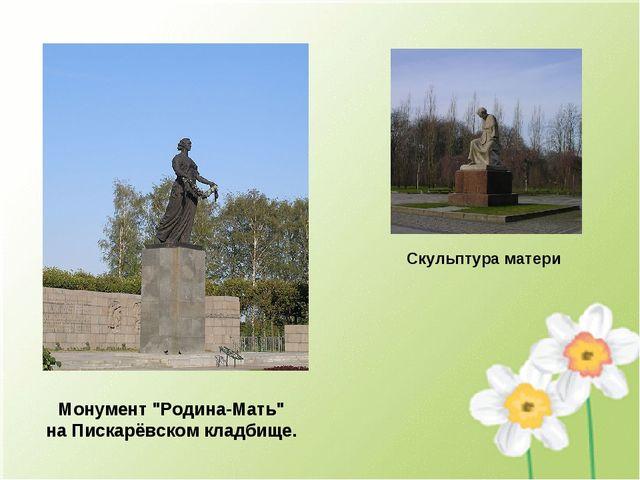 """Монумент """"Родина-Мать"""" на Пискарёвском кладбище. Скульптура матери"""