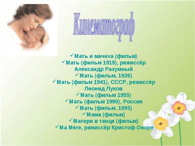 Мать и мачеха (фильм) Мать (фильм 1919), режиссёр Александр Разумный Мать (фи...