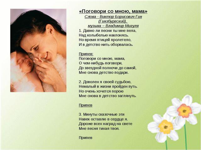 «Поговори со мною, мама» Слова - Виктор Борисович Гин (Гинзбургский), музыка...