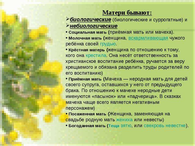 Матери бывают: биологические (биологические и суррогатные) и небиологические...